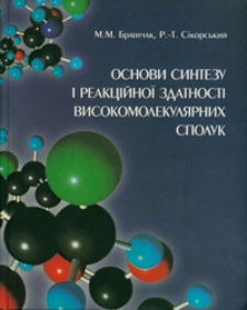 Osnovi sintezu ί reakcίjnoϊ zdatnostί bisokomolekulârnih spoluk