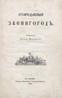 Starodavnyj Zvenigorod