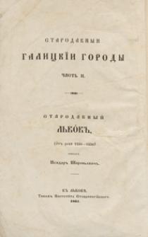 Starodavnyj L'vov : (ot roku 1250 – 1350)