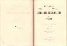 Izslĕdovaniâ o sostoânìi rybolovstva v Rossii. T. 3, Opisanie ural'skago rybolovstva