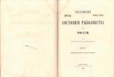 Izslĕdovaniâ o sostoânìi rybolovstva v Rossii. T. 4, Tehničeskoe opisanie kaspijskago rybolovstva