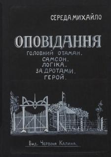 """[Zbiór opowiadań M. Seredy oraz jego list do redakcji czasopisma """"Litopys Czerwonoi Kałyny"""" z 19.XI.1933]"""