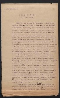"""[Eseje i opracowania różnych autorów do almanachu """"Zoloti Vorota"""" poświęconemu Strelcom Siczowym]"""